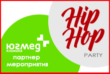 Hip-Hop party для детей! 16.09.2018