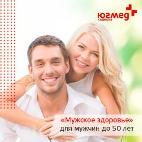 мужское здоровье до 50.jpg